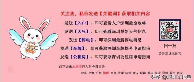 太好了!深圳全市官方统一学车报名入口上线!再也不怕被坑插图(21)