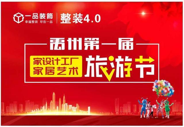 """禹州一品装饰""""禹州第一届家居艺术&家设计工厂旅游节""""即将开启!"""