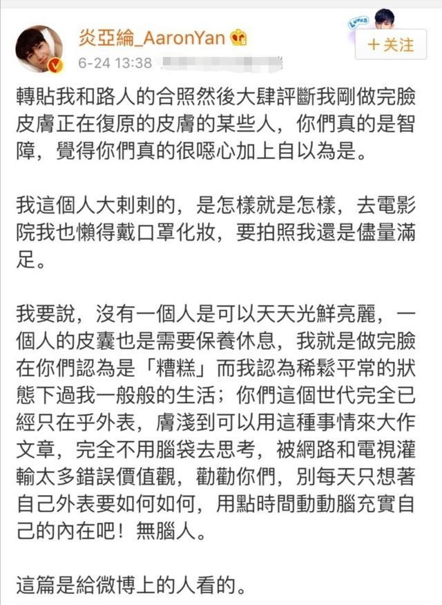 炎亞綸曾大罵飛輪海成員粉絲追車:不願被粉圈裹挾、拒絕被窺私
