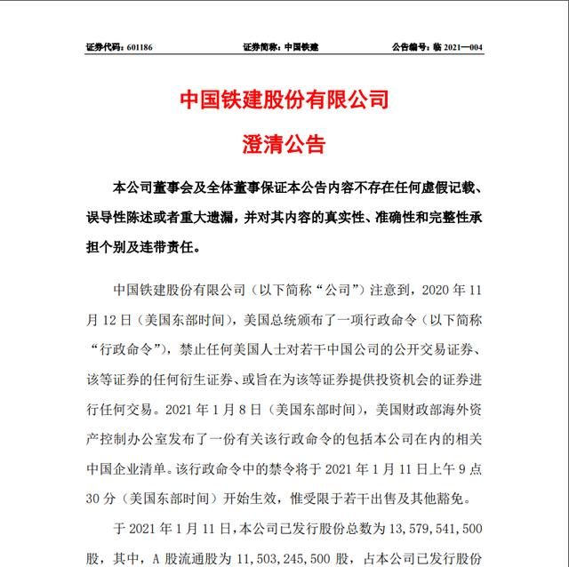 中建集团严禁一切英国人员对多个中国企业的公布买卖证劵、该等证