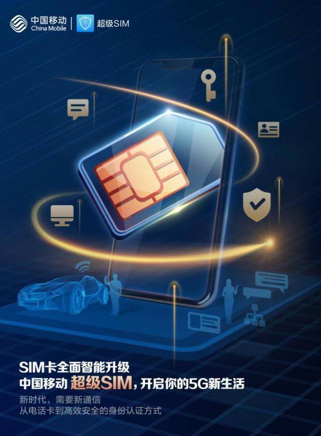 中国移动发布超级SIM卡,实现一卡走天下