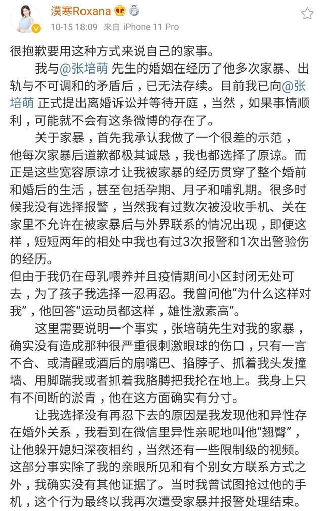 中国飞人家暴+偷腥!还在清华任职,妻子爆其丑闻在网上通报校方 全球新闻风头榜 第4张