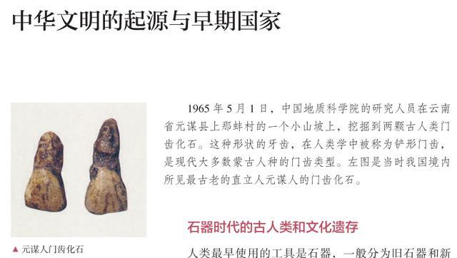 最新高中历史教材第一课:中华文明的起源与早期国家