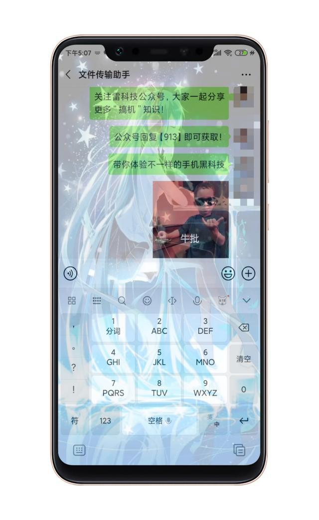微信群又出新功能,透明视频皮肤硬核来袭,朋友们都玩疯了-微信群群发布-iqzg.com