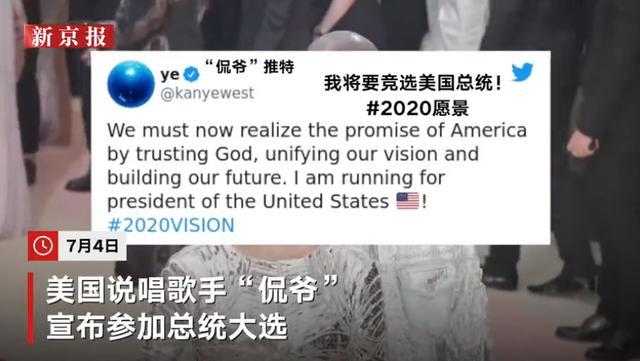 """""""侃爷""""的得票人数出来了!接近一万 包括他自己投的一票 全球新闻风头榜 第4张"""