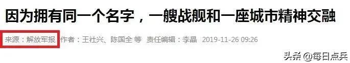 """""""下饺子""""过于迅速,猪蹄们大呼过瘾!有多少舰是以你家乡命名的-第7张"""