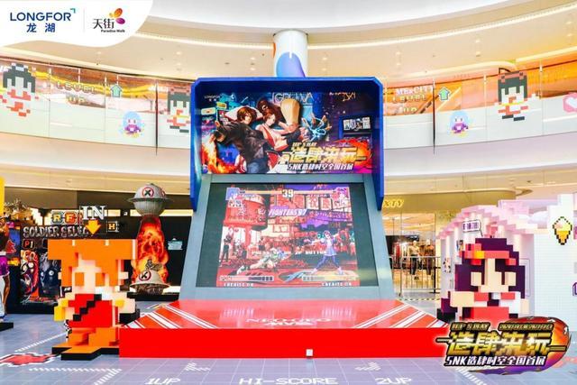 游戏×商业成功跨界!大兴天街次元季造肆启幕 业界信息 第2张