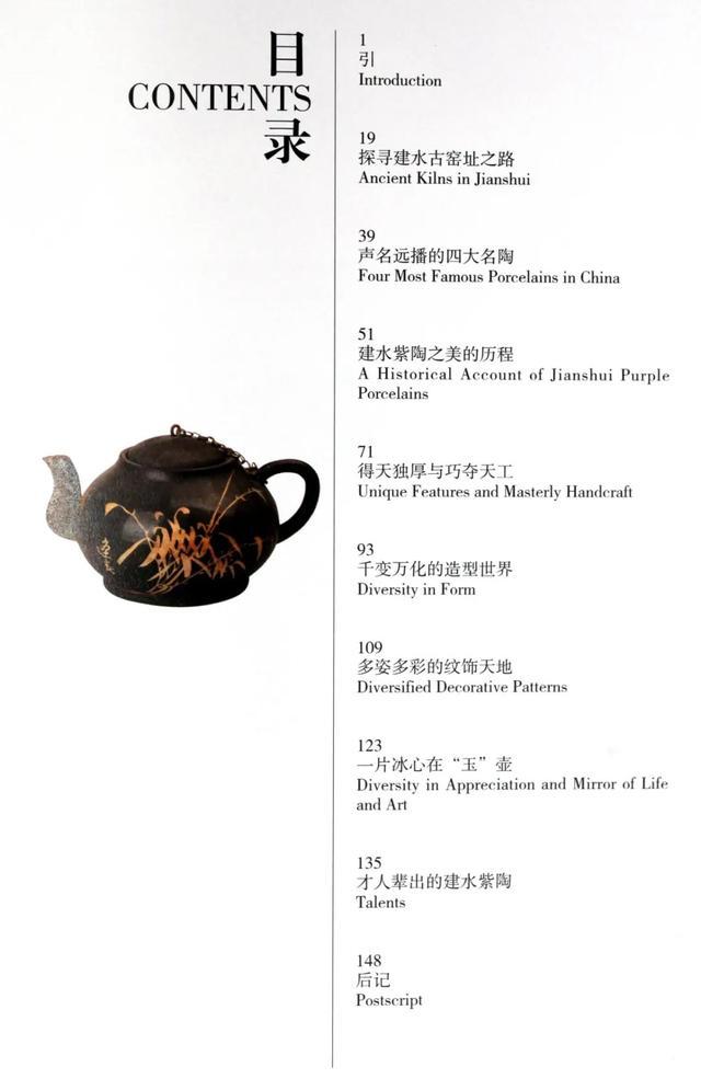 临安紫陶-云南建水的陶艺传承 紫陶介绍-第3张