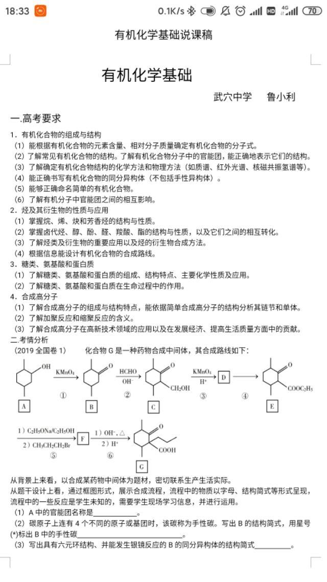 2020届黄冈一轮备考会-有机化学基础(说课稿)