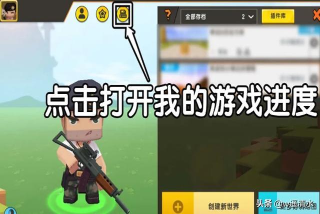 迷你世界新功能爆料 游戏进度能保存 模板模式能成神插图1
