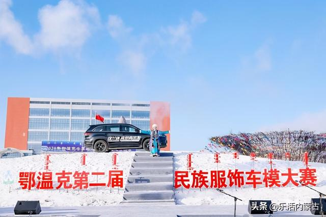 车模+霓裳  2020年鄂温克冬季马赛暨游牧文化体验季开幕插图6