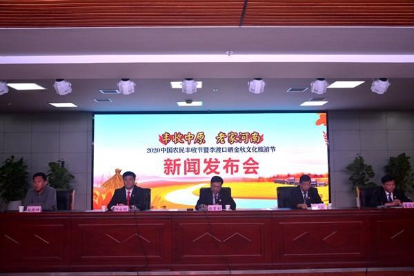 2020平顶山郏县农人丰产节9月22日欢欣启幕插图