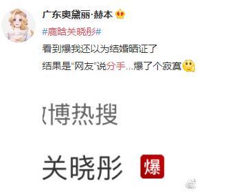 """鹿晗关晓彤突传分手!火速""""爆""""上热搜第一,官宣时曾轰动娱乐圈插图"""