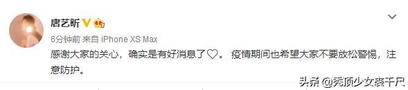 唐艺昕发文承认怀孕喜讯,与张若昀相恋八年迎来爱情结晶