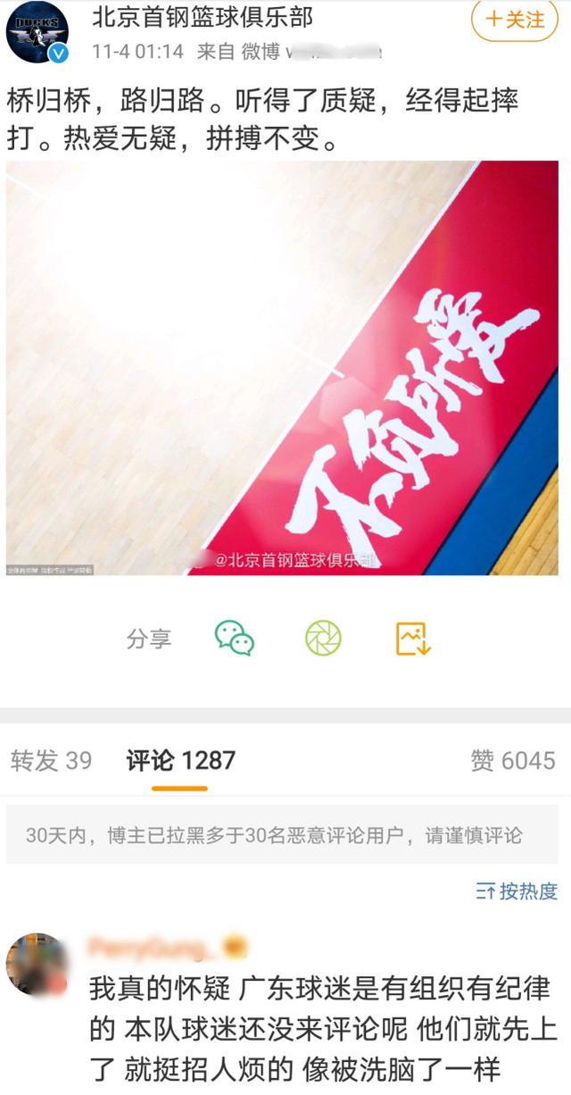 北京首钢凌晨发文疑似回应广东宏远,没有道歉,内容隐晦惹人遐想 全球新闻风头榜 第4张