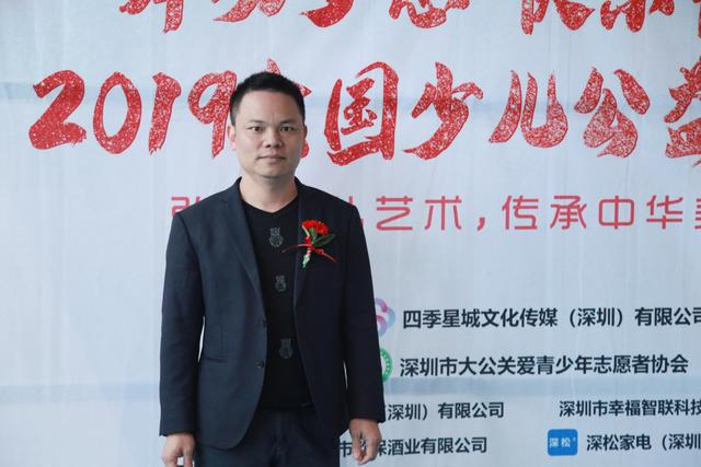 广东卫视2019少儿公益春晚爱心单位深圳市欧保酒业有限公司