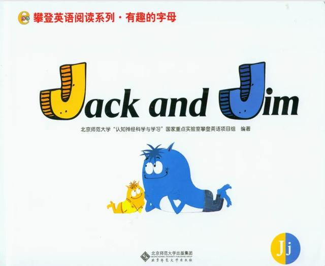 英文绘本听读:Jack and Jim 杰克和吉姆