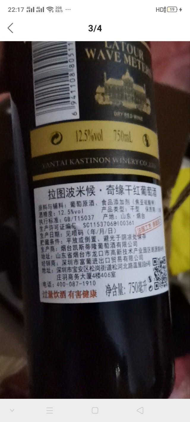 某手上号称法国原瓶进口的葡萄酒