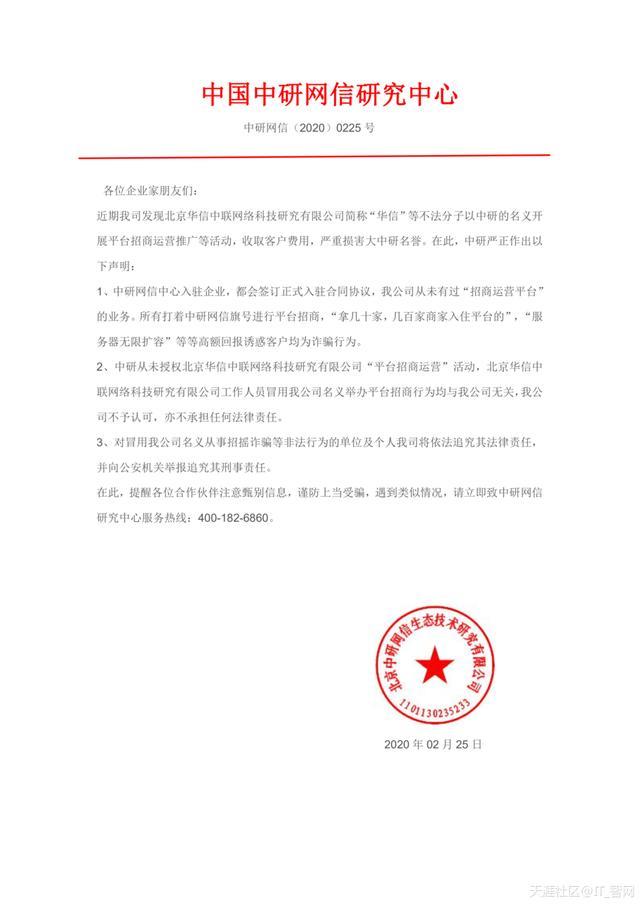 关于华信中联科研院刘某假充我中心展开欺诈活动声明!