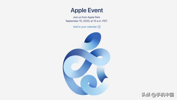 苹果秋季发布会官宣 iPhone 12系列9月16日凌晨亮相【www.smxdc.net】