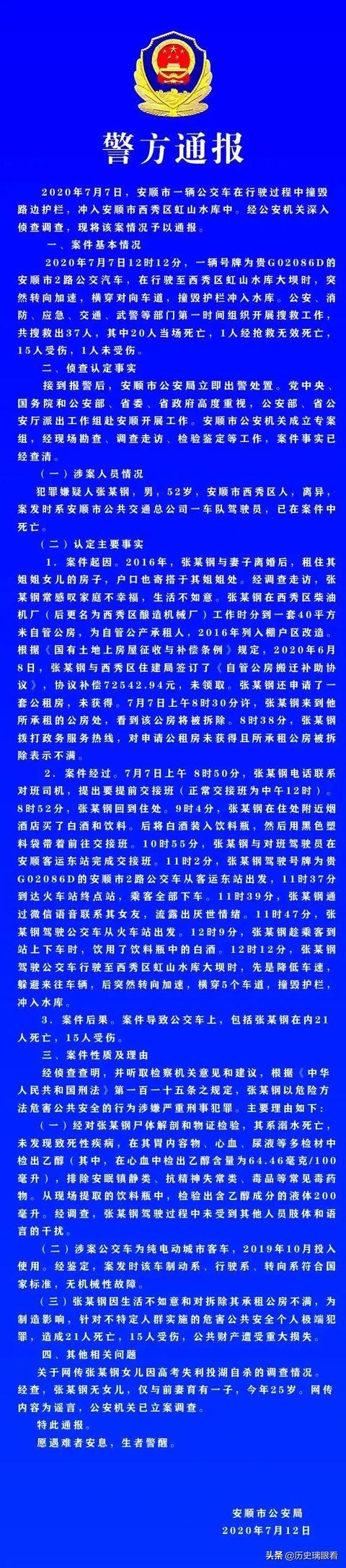 #贵州公交坠湖系司机报复社会# 盘点一下那些因为司机对社会的仇恨制造的悲剧。  2016年,台湾一辆载着辽宁旅游团的大巴车起火,车上的24名大陆游客全部遇难。大巴车司机因为种种因素报复社会,醉酒后泼洒