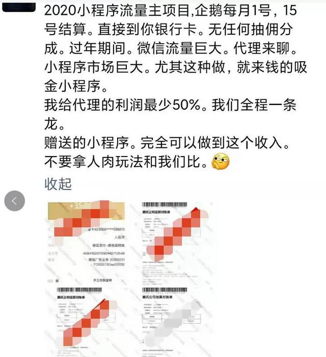 微信小程序怎么赚钱?微信小程序如何日入千元?