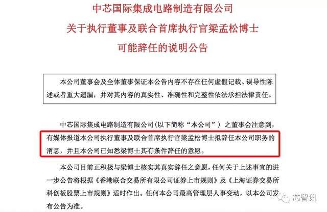 中芯国际内斗的背后:蒋尚义为何而来,梁孟松为何要走?-芯智讯