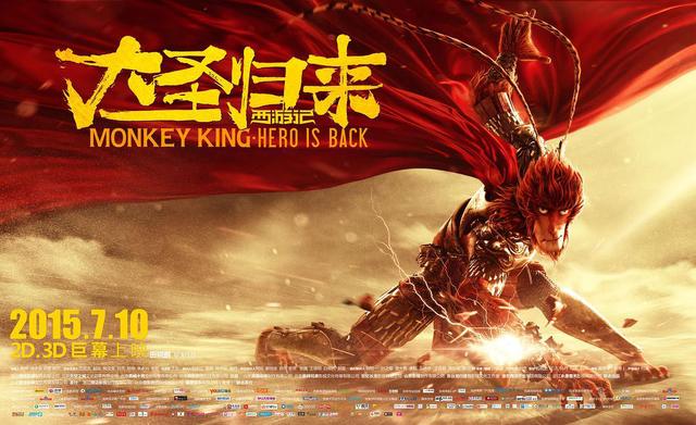 3D动画电影《岳飞之壮志凌云》定档明年暑期档