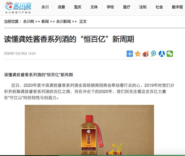 中华网等多家媒体对龚姓酱香酒上线进行深度报道