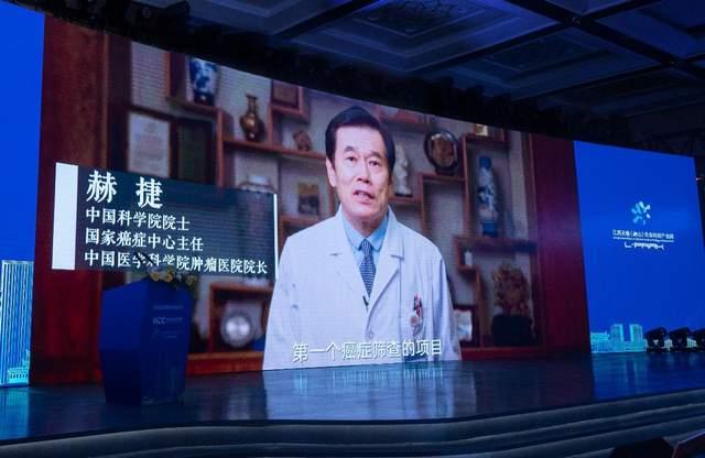 中国科学院院士、国家癌症中心主任赫捷致辞