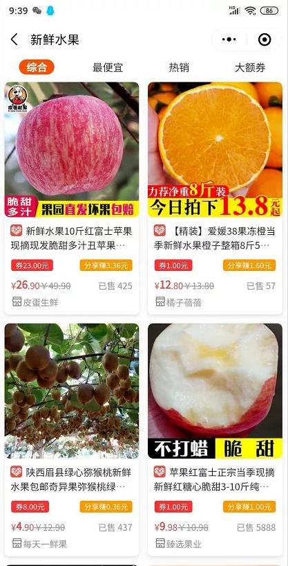《优惠券小程序+云发单系统+水果生鲜项目 》给你一个无敌自动裂变的赚钱机器 ! 网赚项目