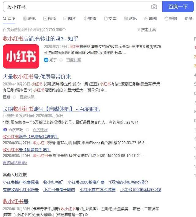 小红书快速批量生产原创内容攻略+卖号变现月入1万!