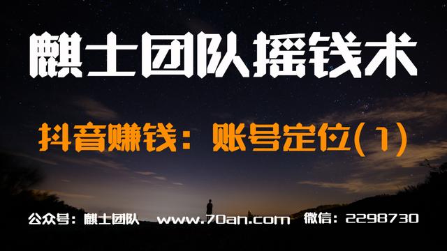 麒士团队摇钱术01:抖音账号定位选对才能月入过万【视频课程】