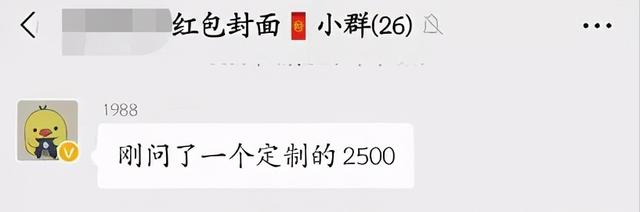 微信红包封面玩法分享,有人日引流3万粉,有人变现10W+插图6