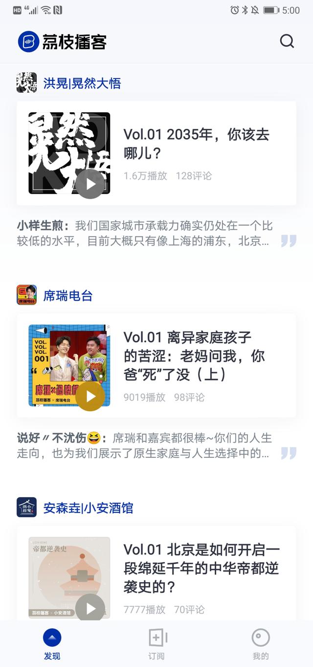"""荔枝播客上线,小众""""播客""""大众化时代来了吗?-最极客"""