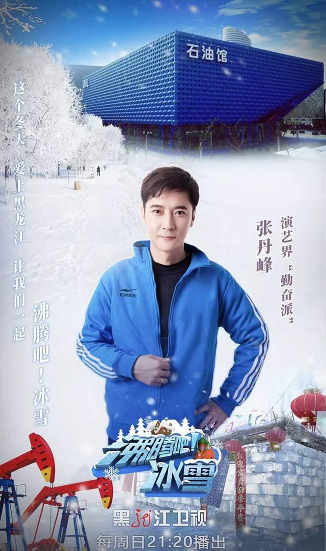 张丹峰高晓攀张鹤伦《沸腾吧!冰雪》爆笑开启冰面大作战