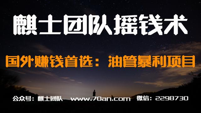 麒士团队摇钱术10:YouTube油管暴利项目,国外赚钱首选【视频课程】