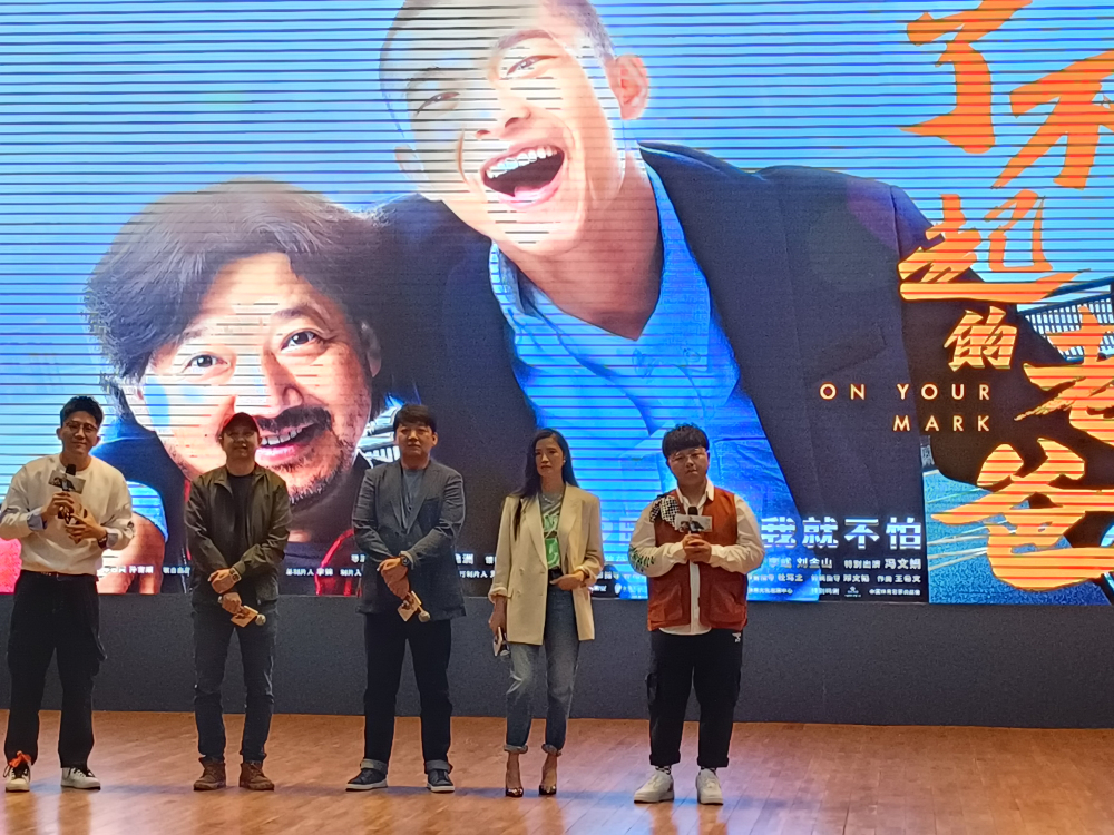 电影《了不起的老爸》成都路演 王砚辉这次演了一位好父亲