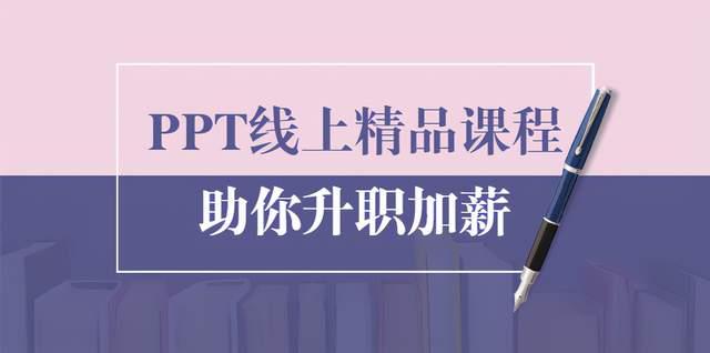 PPT线上精品课程:总结报告制作质量提升300%助你升职加薪的「年终总结」