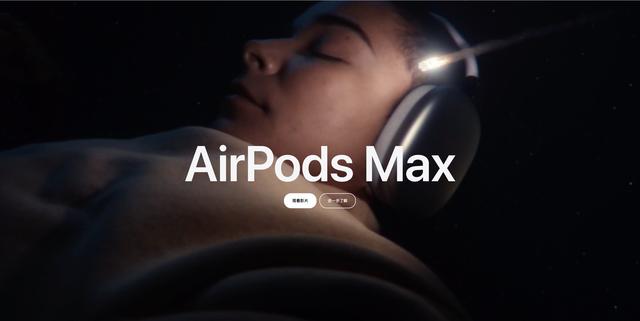 苹果又又又发布新品了!头戴式耳机终于亮相了 Apple 支持 第1张
