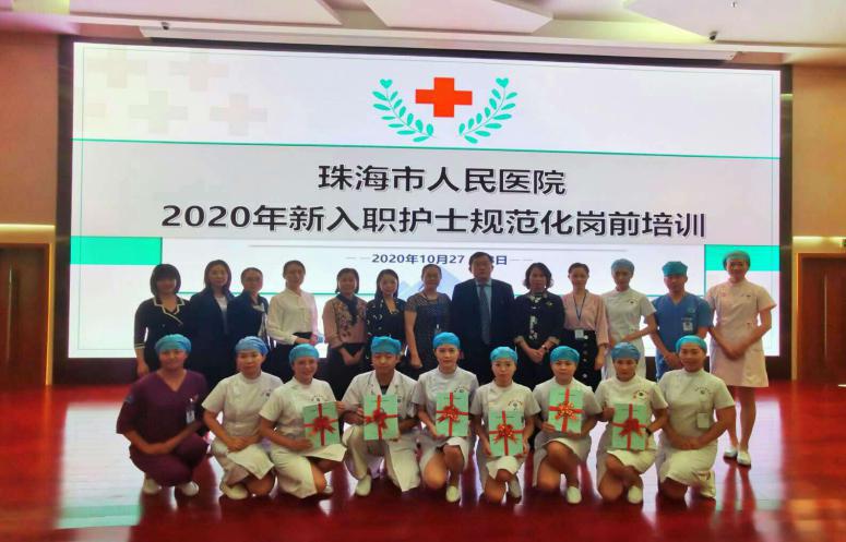 珠海市人民医院 2020 年新入职护士岗前培训圆满结束
