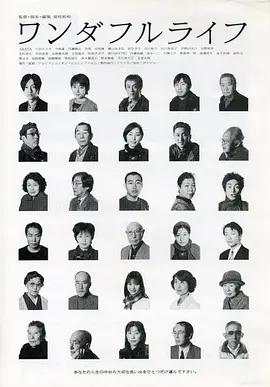 下一站,天国 电影海报