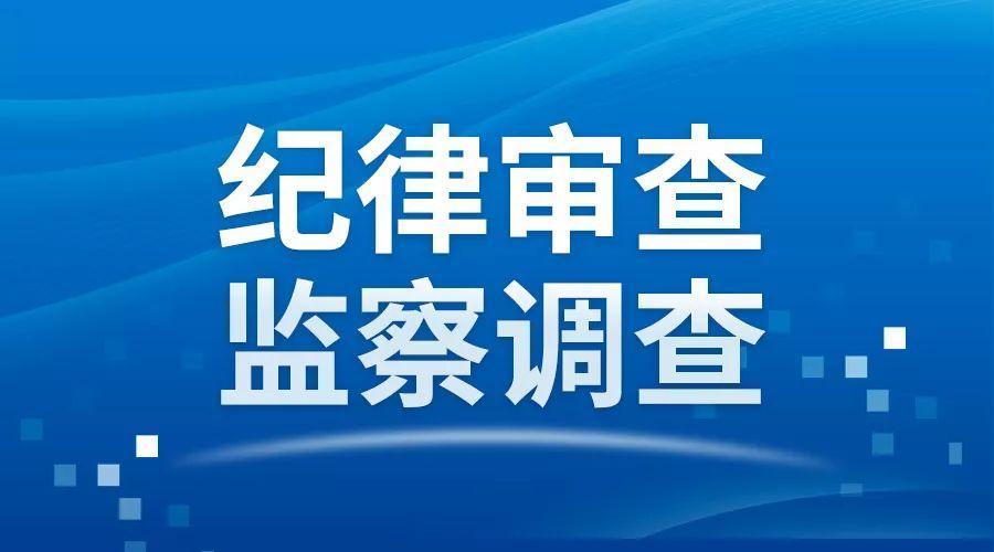 江苏省宿迁市沭阳县科技局局长曹子冬被调查