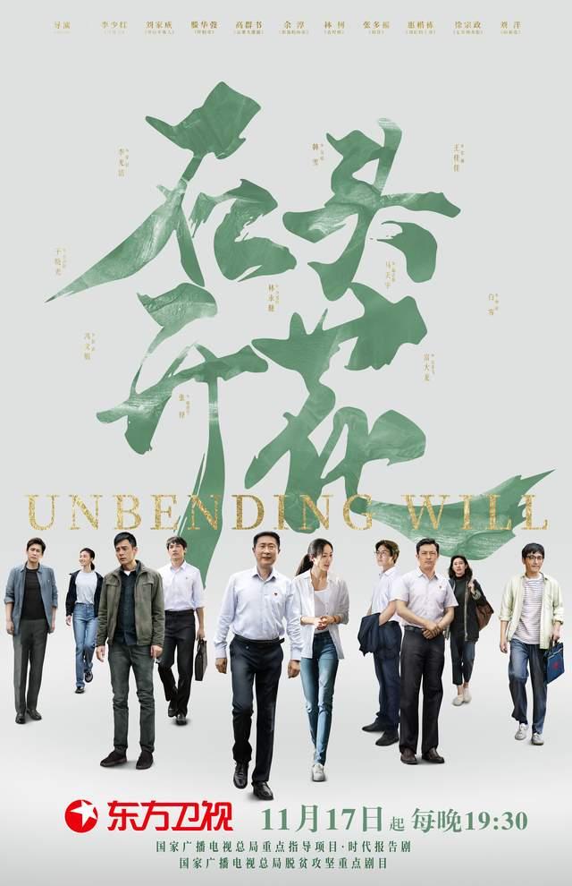 时代报告剧《石头开花》11月17日东方卫视开播