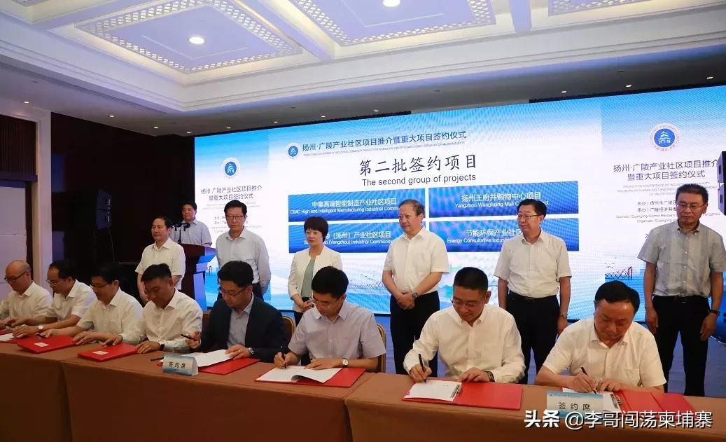 重磅消息!6月8日扬州广陵9大项目集中签约,总投资约317亿元!