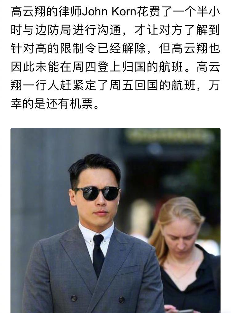 """高云翔""""性侵""""事件重审完结回国,他演艺生涯会怎样?"""