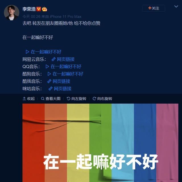 """李荣浩新歌""""惨遭""""千万网友讨伐,粉丝:欺人太甚!"""