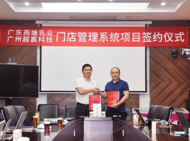 超赢科技签约具有65年历史的中国奶业20强A股上市企业-燕塘乳业