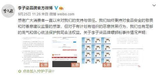 李子柒螺蛳粉遭恶意抹黑,官方po出现场视频实力打脸营销号