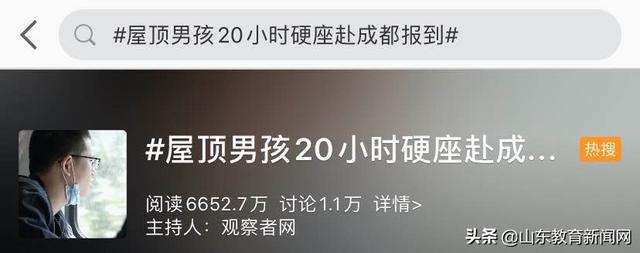 """《【赢咖3娱乐官方登录平台】666分考上双一流!""""屋顶男孩""""选择这样去报到.....》"""